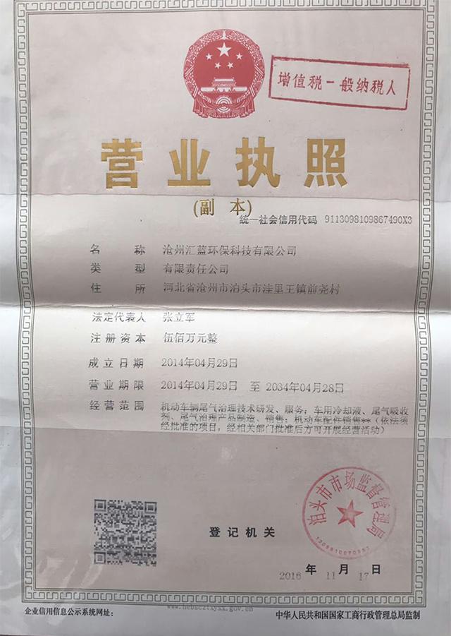 沧州汇蓝环保科技有限公司-营业执照